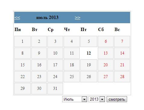 php календарь