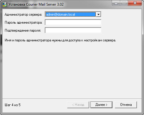 Установка почтового сервера